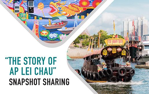 """The Story of Ap Lei Chau"" Snapshot Sharing"